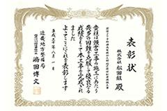 福井河川国道事務所長表彰状