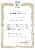 令和2年度工事成績優秀企業認定