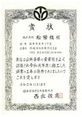 令和2年度優良工事福井土木事務所長表彰